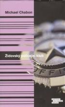 Židovský policejní klub