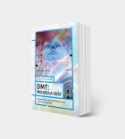 DMT: molekula duše Zkoumání podstaty stavů blízkých smrti a mystických prožitků